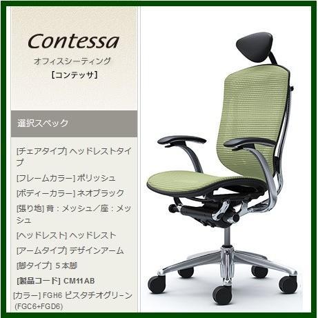 オカムラ コンテッサ 事務椅子 小型ヘッド ポリッシュフレーム ネオブラック デザインアーム 背・座スタンダードメッシュ CM11AB 高級事務イス 高級事務イス