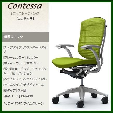 オカムラ コンテッサ 事務椅子 シルバーフレーム ネオグレー デザインアーム 背グラデーションメッシュ座クッション CM24SG CM24SG 高級事務イス