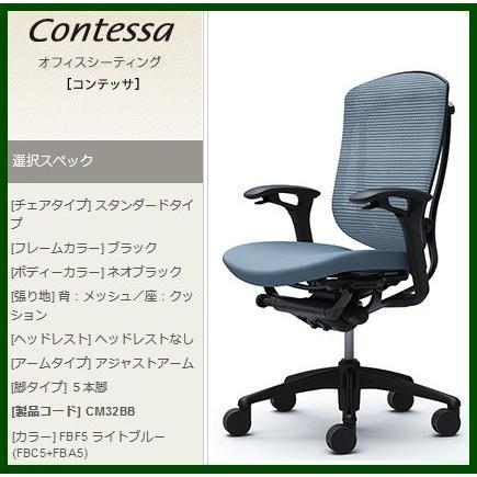 オカムラ コンテッサ 事務椅子 事務椅子 ブラックフレーム ネオブラック アジャストアーム 背メッシュ座クッション CM32BB 高級事務イス