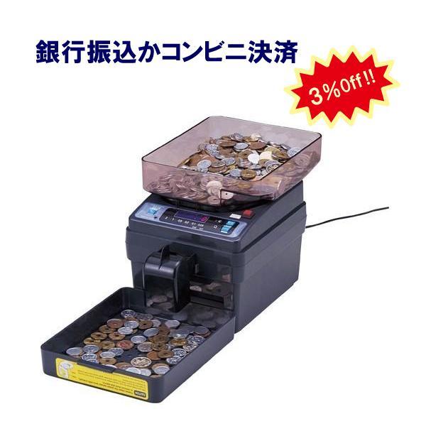 エンゲルス コインカウンター SCC20 コンパクトサイズ 金種別合計金額·枚数表示  電動式 送料無料 個人宅·時間指定·離島不可 銀行振込·コンビニ決済専用商品