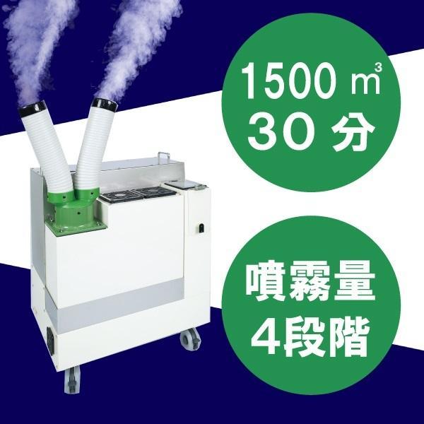 加湿器 大型噴霧器 300平米以上 毎時4リットル霧化 空間噴霧 空間除菌 広範囲を除菌加湿 次亜塩素酸水溶液対応 工事不要 ミストセイバー 日本製 キャスター付|mgshoten