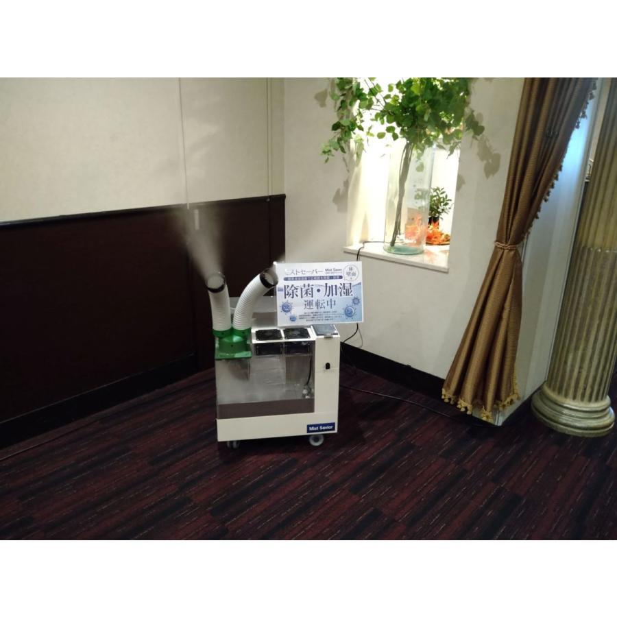 加湿器 大型噴霧器 300平米以上 毎時4リットル霧化 空間噴霧 空間除菌 広範囲を除菌加湿 次亜塩素酸水溶液対応 工事不要 ミストセイバー 日本製 キャスター付|mgshoten|18