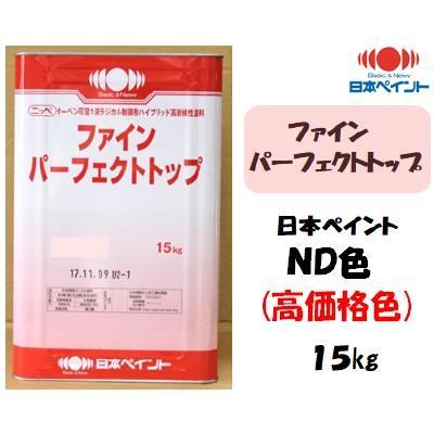 ファインパーフェクトトップ(15kg)【日本ペイント ND色(高価格色)】