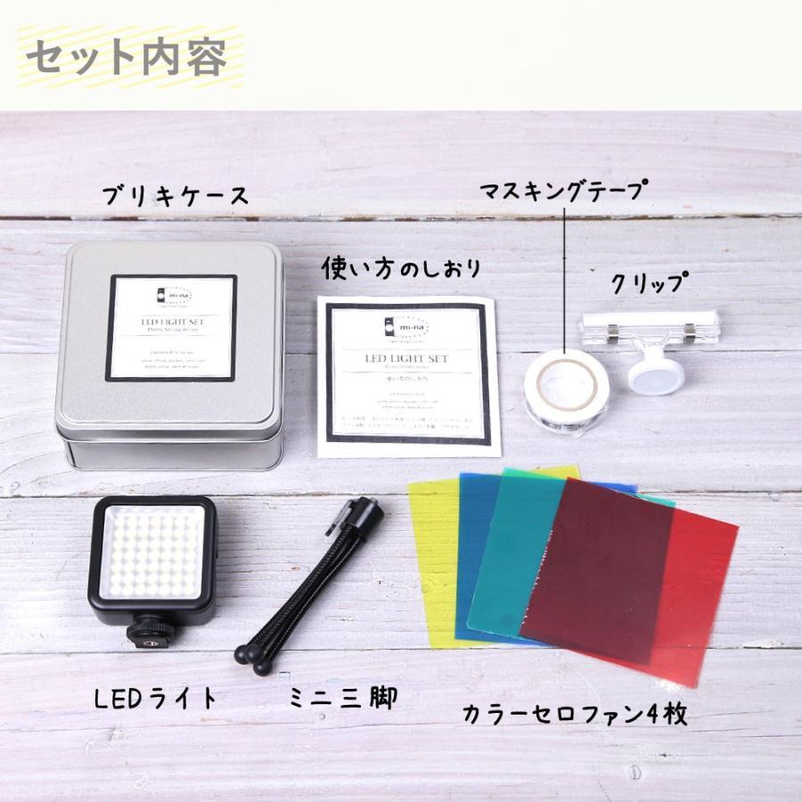 フォトスタイリングセット インスタ映えセット LEDライトが入ったテーブルフォト5点セット|mi-na|06