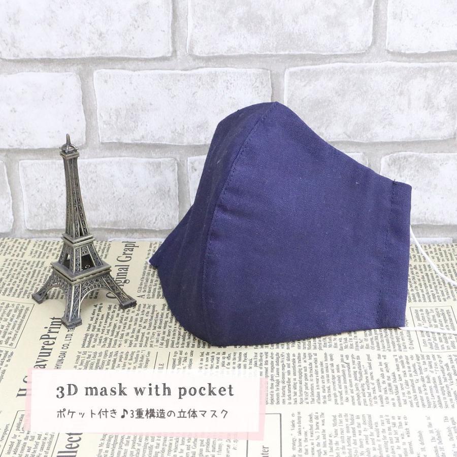 (男性用) ポケット付き♪ 3重構造の立体マスク / ネイビーリネン|mi-na|02