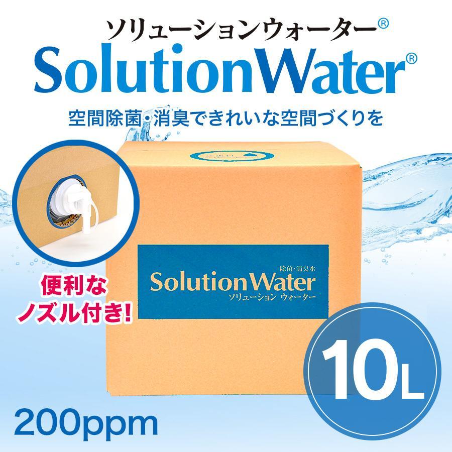 ソリューションウォーター10リットル 新型コロナウイルス、ノロウイルス、インフルエンザ対策 弱酸性 次亜塩素酸 mi-solution