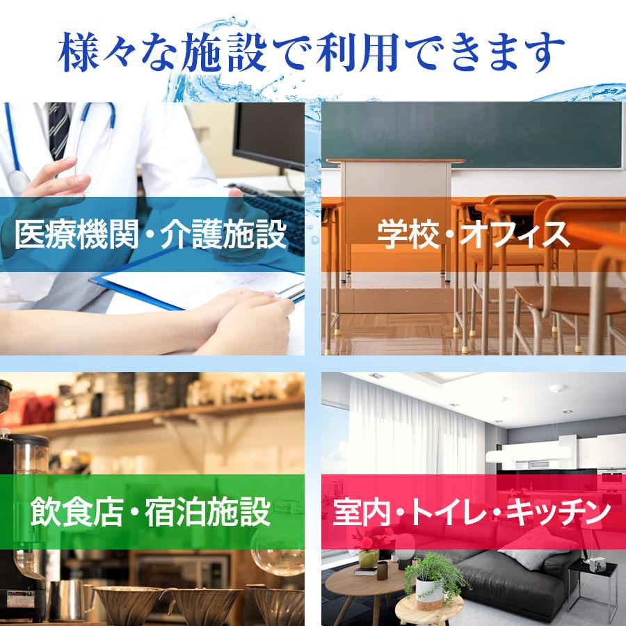 ソリューションウォーター10リットル 新型コロナウイルス、ノロウイルス、インフルエンザ対策 弱酸性 次亜塩素酸 mi-solution 04
