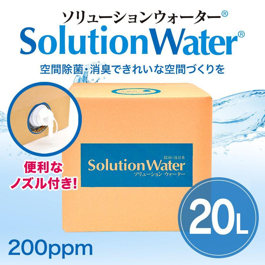 ソリューションウォーター20リットル 新型コロナウイルス、ノロウイルス、インフルエンザ対策 弱酸性 次亜塩素酸 コロナウイルス|mi-solution