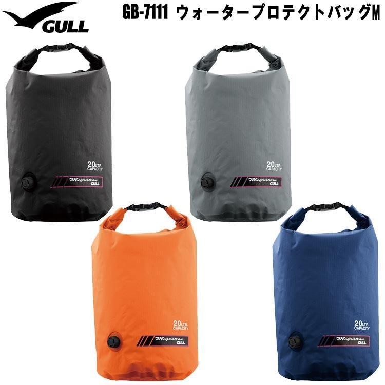[GULL(ガル)]GB-7111 WATER PROTECT BAG (GB7111 ウォータープロテクトバッグ) Mサイズ[防水バッグ] mic21