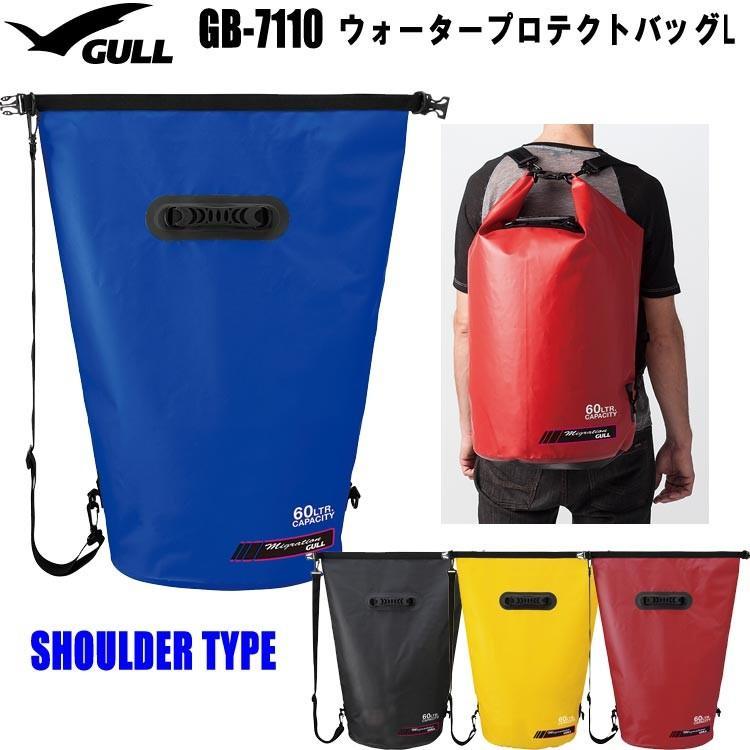 [GULL(ガル)]GB-7110 WATER PROTECT BAG (GB7110 ウォータープロテクトバッグ) Lサイズ[防水バッグ]|mic21