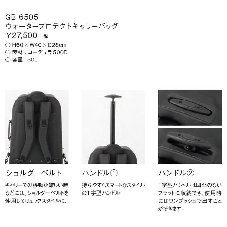 GULL ウォータープロテクトキャリーバッグ GB-6505 WATER PROTECT CARRY BAG GB6505|mic21|02
