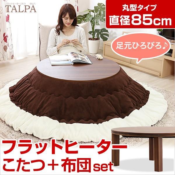 フラットヒーターこたつ Talpa タルパ 丸型 85cm幅 こたつテーブル 掛布団の2点セット 和室 リビング おしゃれ 布団 人気 北欧 モダン 冬支度