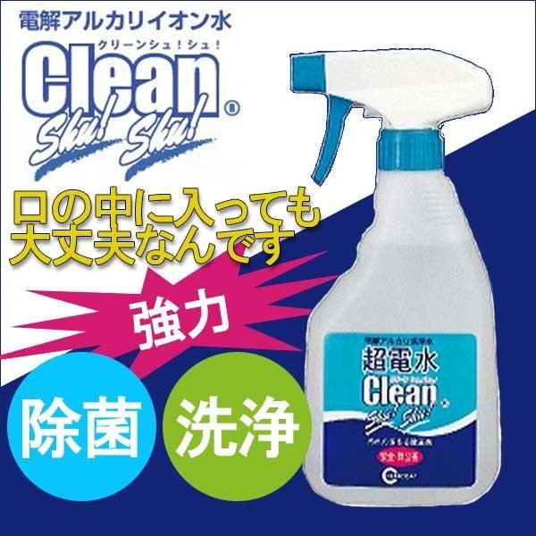 電解水 除菌 洗浄 油汚れ アルカリ洗剤 スプレー 液 口コミ 超電水クリーンシュシュ 500ml micelle