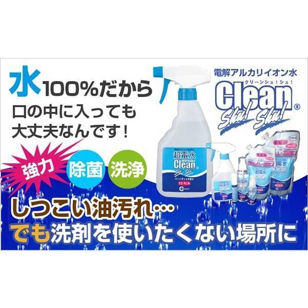 電解水 除菌 洗浄 油汚れ アルカリ洗剤 スプレー 液 口コミ 超電水クリーンシュシュ 500ml micelle 07
