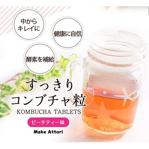 コンブチャクレンズ サプリ 口コミ 市販 菌活 乳酸菌 玄米麹 コンブチャ 酵素 紅茶キノコ すっきりコンブチャ粒 60粒|micelle|04
