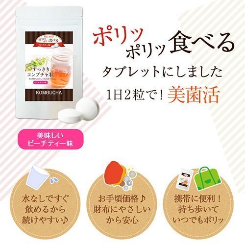 コンブチャクレンズ サプリ 口コミ 市販 菌活 乳酸菌 玄米麹 コンブチャ 酵素 紅茶キノコ すっきりコンブチャ粒 60粒|micelle|08