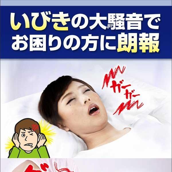 いびき 防止 グッズ 口コミ