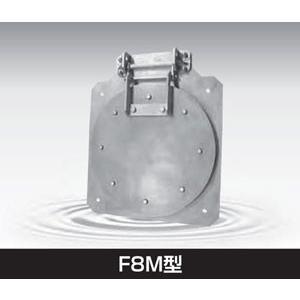 アルミ製 逆流防止扉 逆水防止扉 簡易 フラップゲート F8MA型 F8MA-150 1台