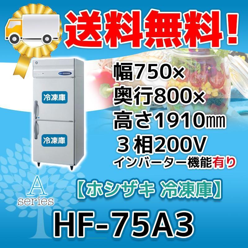 HF-75A3 (旧HF-75Z3)【新品 送料無料】ホシザキ業務用 縦型2ドア冷凍庫 幅750×奥800×高1910 200V ■12ヶ月保証付■搬入/入替え/設置可能※別途