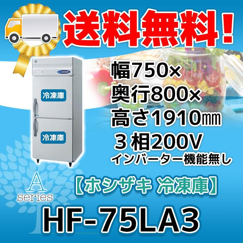 HF-75LA3 (旧HF-75LZ3)【新品 送料無料】ホシザキ 業務用 縦型2ドア冷凍庫 幅750×奥800×高1910 200V ■12ヶ月保証付■搬入/入替え/設置可能※別途