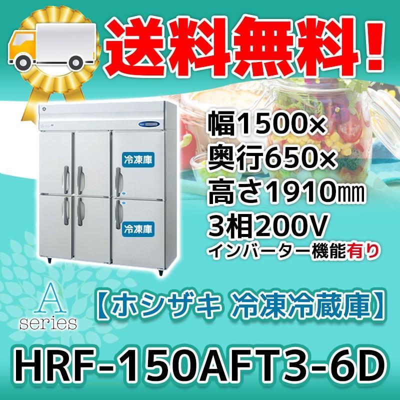 HRF-150AFT3-6D (旧HRF-150ZFT3-6D)【新品 送料無料】ホシザキ 業務用 縦型6ドア冷凍冷蔵庫 幅1500×奥650×高1910 200V ■1年保証付■搬入/入替/設置可※別途