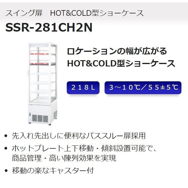 SSR-281CH2N 【新品 送料無料】Panasonic スイング扉 4面ガラス 冷蔵温蔵ショーケース 510×535+(46)×1770 218L 100V■1年保証付■設置等可※別途