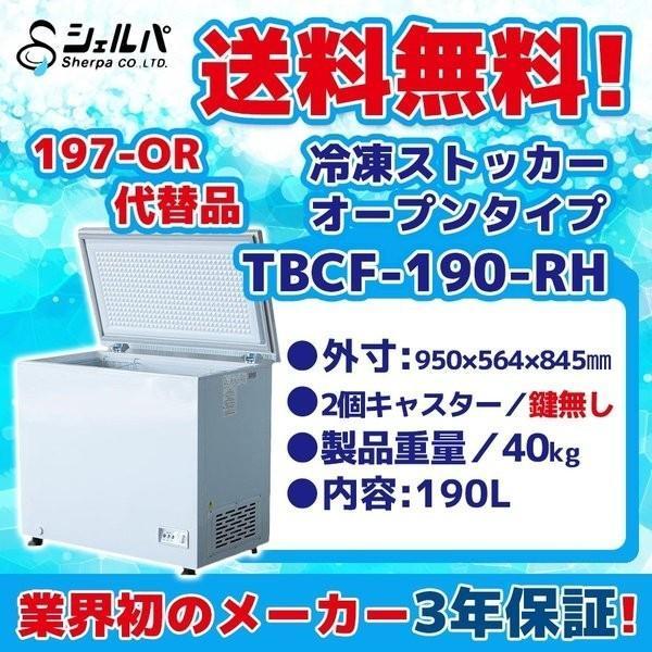 特価 TBCF-190-RH シェルパ197-OR代 冷凍ストッカー 業務用 オープンタイプ 950×564×845 100V 190L -18℃以下 新品 送料無料 3年保証 ■ 搬入 入替等可※別途