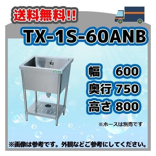TX-1S-60ANB 【新品 送料無料】タニコー 業務用シンク ステンレス 1槽シンク 流し台 600×750×800 ■搬入/入替え/設置可能※別途