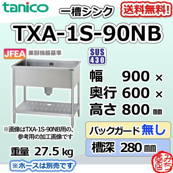 TXA-1S-90NB