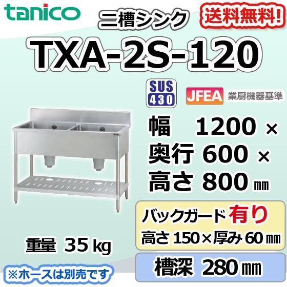 タニコーTXA-2S-120