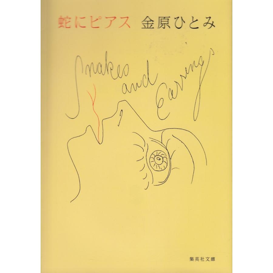 蛇にピアス / 金原ひとみ 中古 文庫|michikusa-store