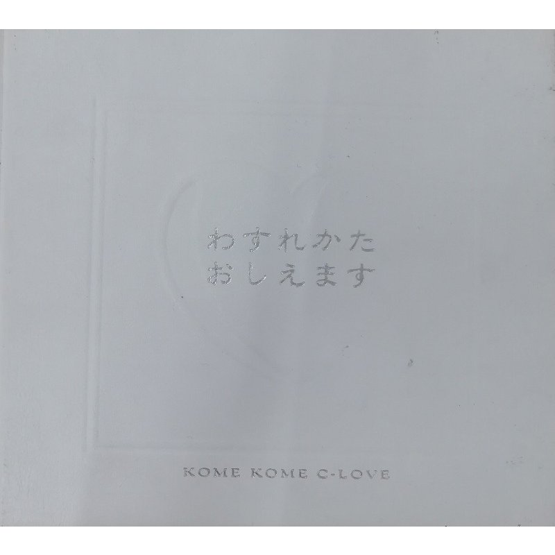 聖米夜 / 米米CLUB 中古・レンタル落ちCD アルバム michikusa-store