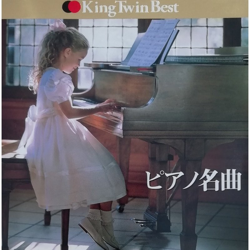 King Twin Best ピアノ名曲 / クラシック 中古・レンタル落ちCD アルバム|michikusa-store