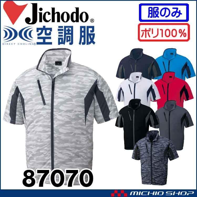 空調服 自重堂 Jichodo半袖ジャケット・ファン・電池ボックスセット 87070set 自重堂