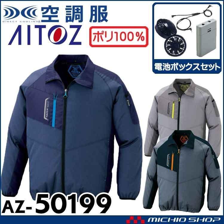 空調服 アイトス AITOZ 長袖ジャケット・ファン・電池ボックスセット AZ-50199