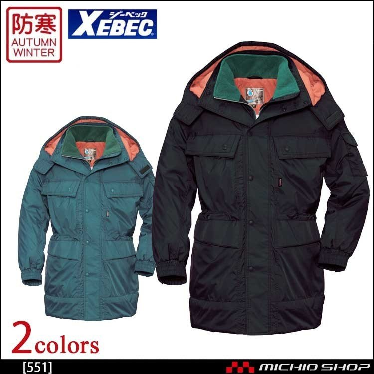 防寒服 XEBEC ジーベック 防水防寒コート 551 作業服 大きいサイズ5L