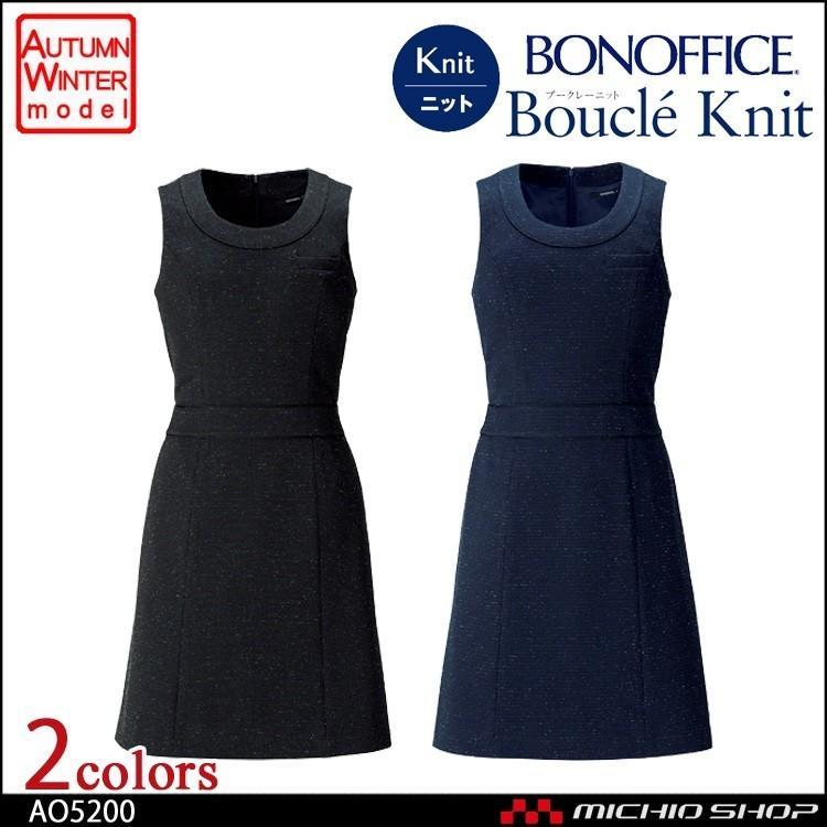 オフィス 事務服 制服 BON ボンマックスジャンパースカート AO5200