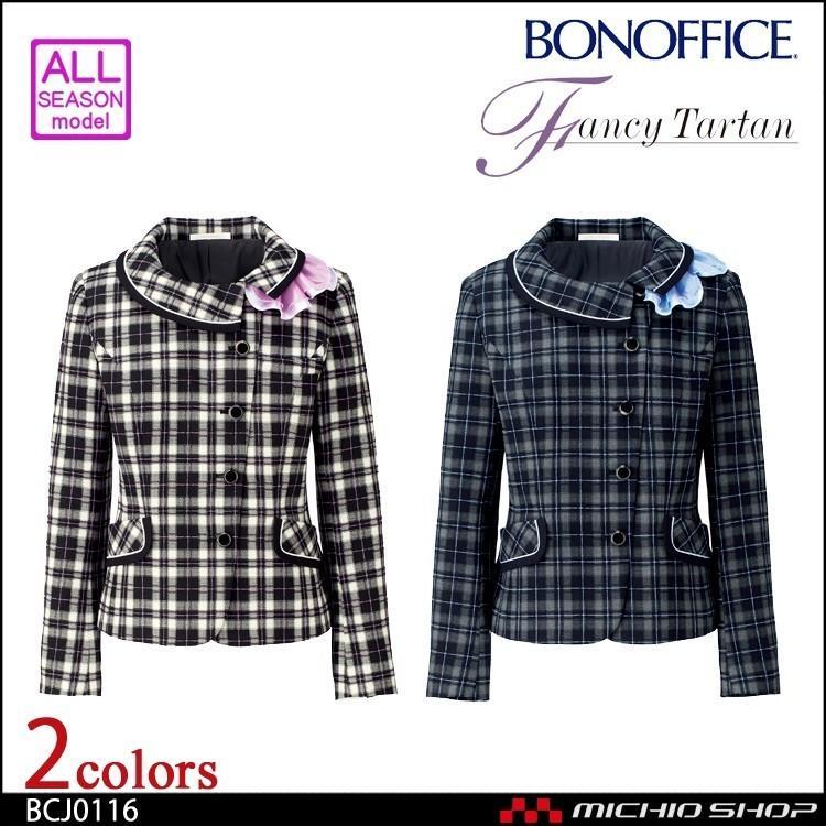 オフィス 事務服 制服 BON ボンマックスジャケット BCJ0116 大きいサイズ21号
