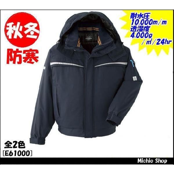 作業服 防寒服 旭蝶繊維 ブルゾン(裾シャーリング) E61000 サイズ5L・6L ASAHICHO作業服