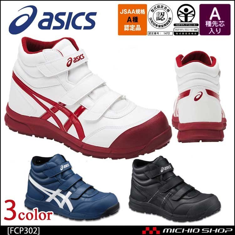 [送料無料]安全靴 アシックス asics スニーカー ウィンジョブ JSAA規格A種認定品 FCP302 マジックテープ ハイカット ワーキングシューズ セーフティシューズ michioshop