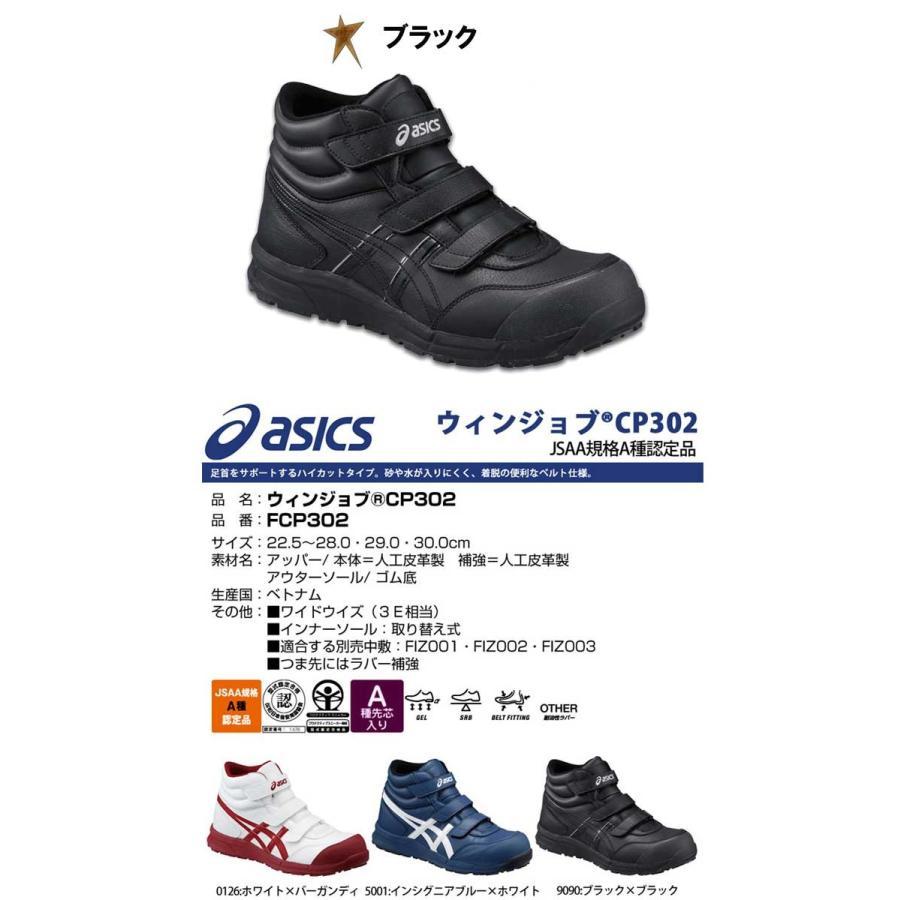 [送料無料]安全靴 アシックス asics スニーカー ウィンジョブ JSAA規格A種認定品 FCP302 マジックテープ ハイカット ワーキングシューズ セーフティシューズ michioshop 04