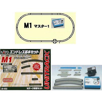 エンドレス基本セットマスター1 (M1) 【KATO・20-850】