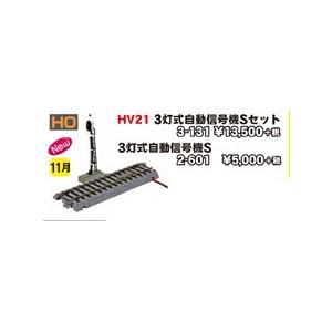 HV21 HOユニトラック 3灯式自動信号機Sセット【KATO・3-131】