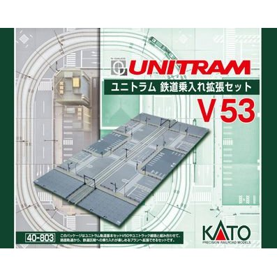 ユニトラム 鉄道乗入れ拡張セット V53 【KATO・40-803】