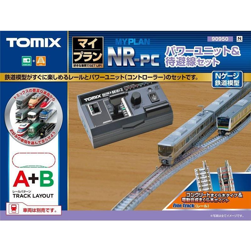 マイプランNR−PC(F)(レールパターンA+B) 【TOMIX・90950】