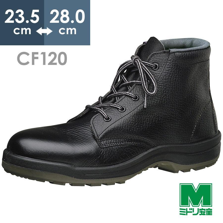 ミドリ 安全 安全 靴