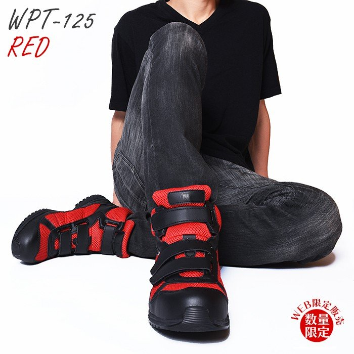 WPT-125レッド