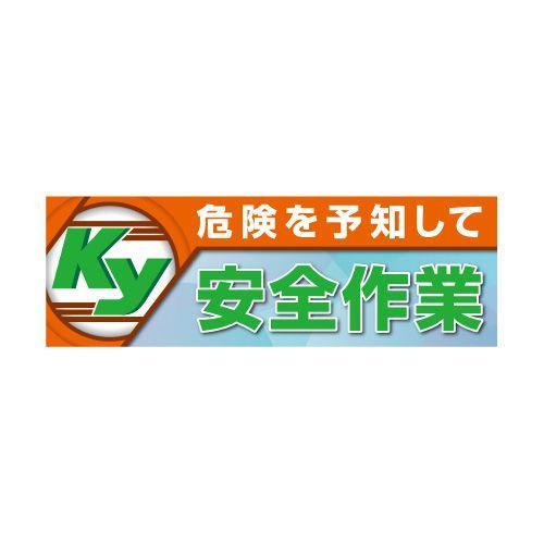 スーパージャンボスクリーン 920-47A 危険を予知して安全作業 (メッシュ)