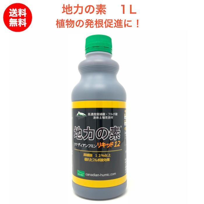 地力の素 カナディアンフミン リキッド12 植物成長促進活力剤 液剤 液肥 midoris