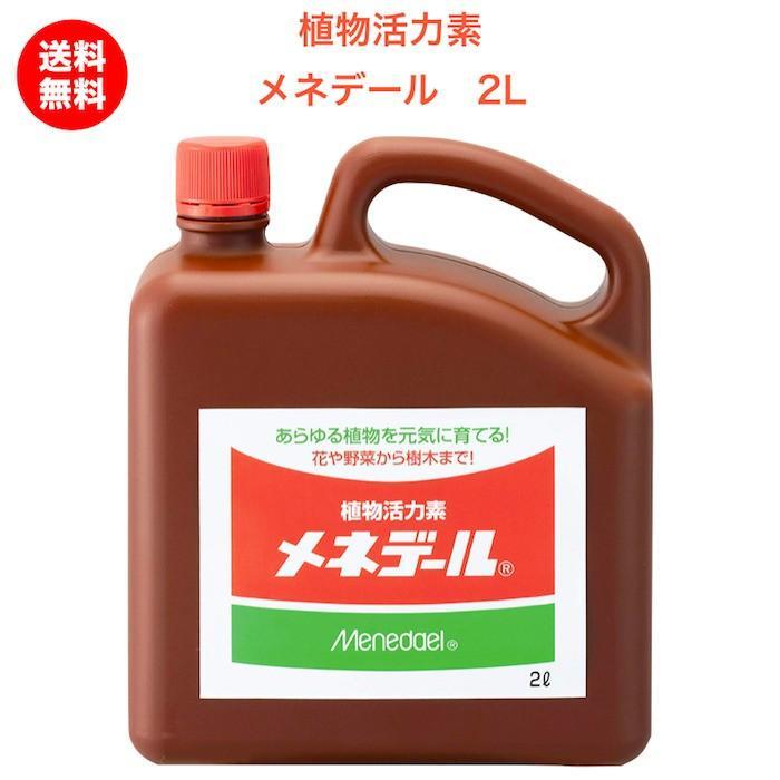 メネデール 2L 植物活力素 植物の活力アップ 発根促進 クラピア K7 K5 S2 S1にも使える 肥料 グランドカバー 送料無料|midoris